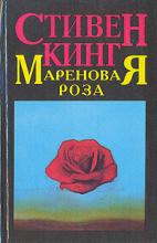Мареновая Роза feb8e9f2bfec2